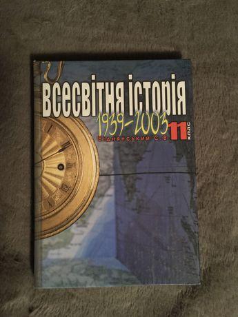 Всесвітня історія 11 клас