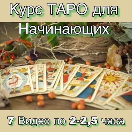 Лучший он-лайн курс ТАРО для Новичков, для легкого старта.