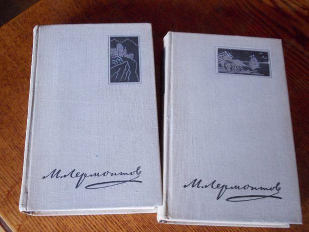 Лермонтов М.Ю.Избранные произведения в 2-х томах. М,1973