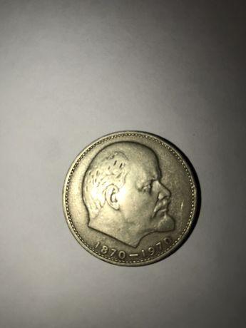 Один рубль СССР -1870-1970
