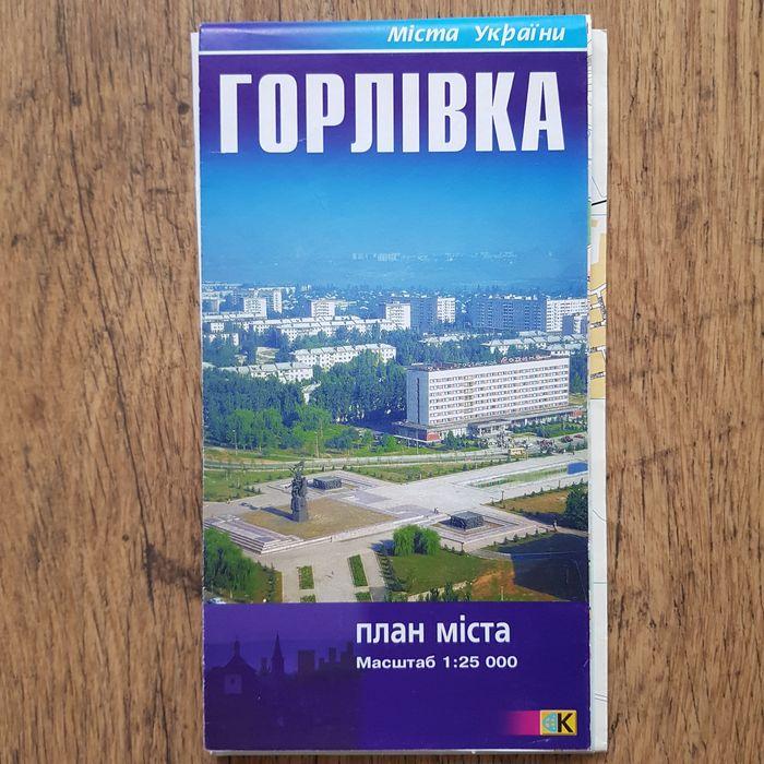 Карта Горловки Киев - изображение 1