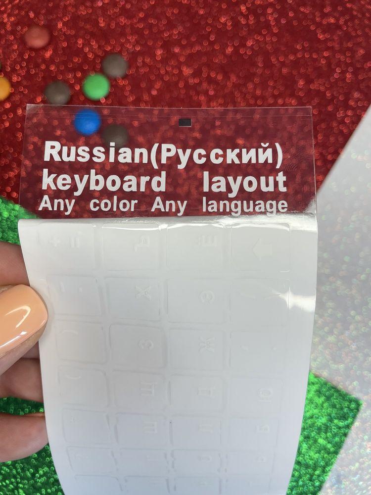 Наклейки прозрачные для клавиатуры с подсветкой/на Мак/Macbook/наліпки