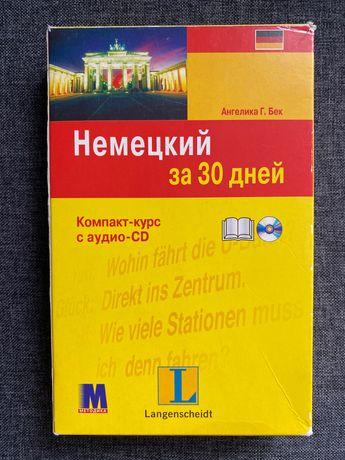 Немецкий за 30 дней, компакт курс, langenscheidt, Ангелика Г. Бек