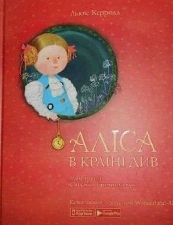 Алиса в стране чудес Аліса в країні див 3D формат