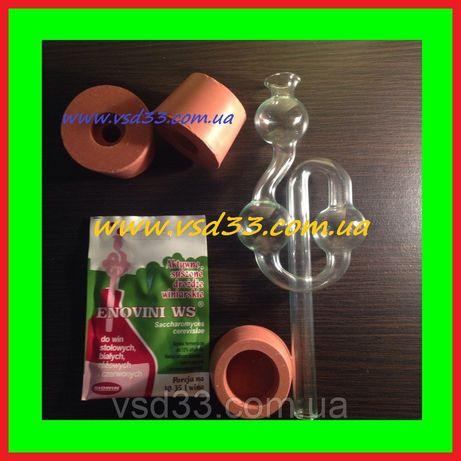 Гидрозатвор стеклянный (гідрозатвор) ,на бутыль (бутель,бутиль,бутль)