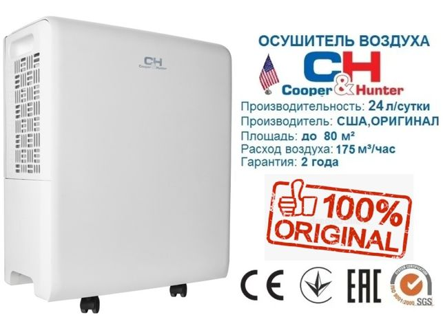 Осушитель воздуха США CH-D010WD2 (24л/сутки,S=80м2),гарантия 24 мес