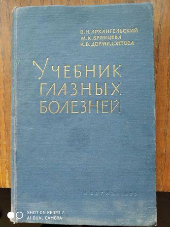 Книга о глазных болезнях.