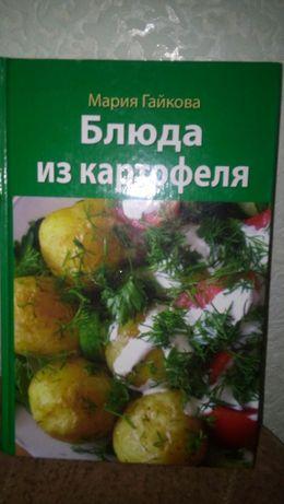 Продам кулинарную книгу.