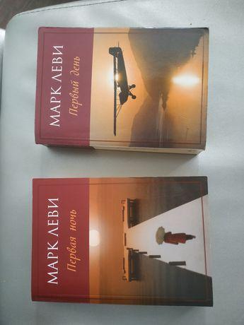 2 книги Марк Леви