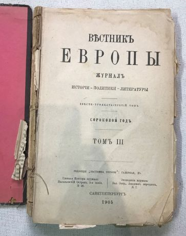 """Старая книга """"Вестник Европы"""" 1904 г."""