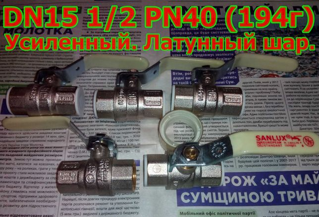 """Шаровый кран 1/2"""" DN15 PN40 (усиленный, качественный)"""