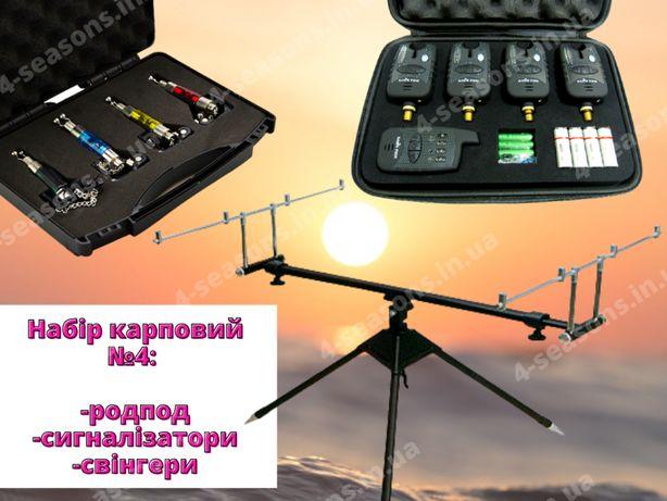 Карповый набор: род под, сигнализаторы поклевки с пейджером, свингера