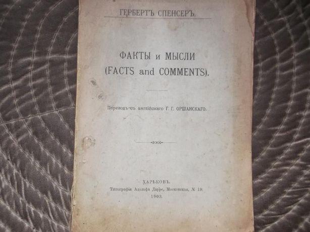 Книга 1903 г.