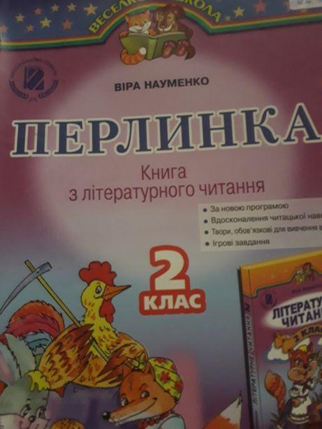 """Книга """"Літературне читання"""" 2 клас"""
