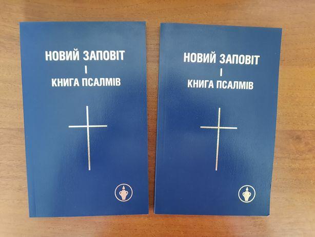В наявності релігійна література