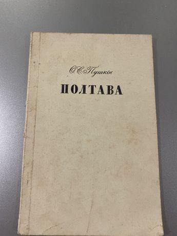 Книга О.С. Пушкин Полтава на украинском языке