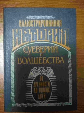 Леманн. Иллюстрированная история суеверий и волшебства. Репринт.