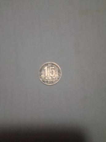 старые советские деньги 15 копеек 1955 года