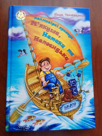 Книга Неймовірні пригоди М'якуша, Нетака та Непосидька