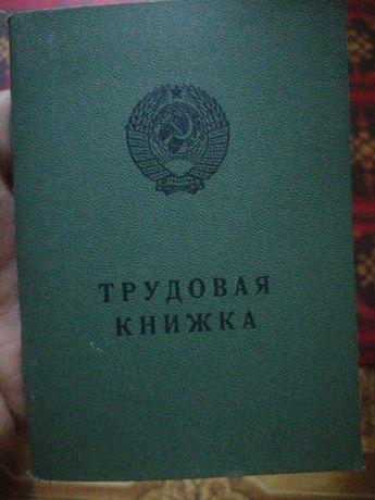 Трудовая книжка времен СССР
