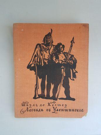 Шарль де Костер. ЛЕГЕНДА ОБ УЛЕНШПИГЕЛЕ. Дет.лит. 1980г