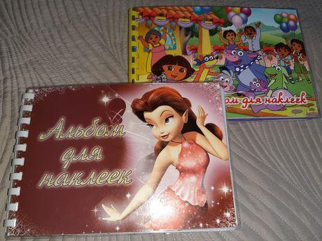 Альбом для наклеек для девочки