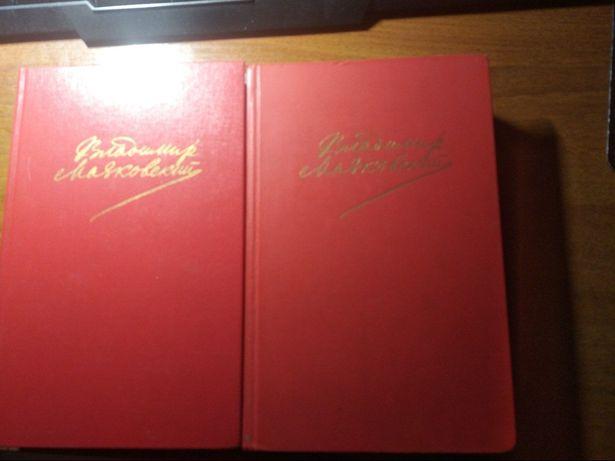 Маяковский собрание сочинений в двух томах