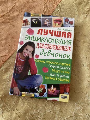Энциклопедия для девочек - подростков.