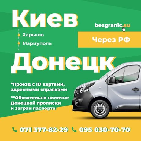 Пассажирские перевозки в Донецк из Славянск, Харьков, Мариуполь, Киев