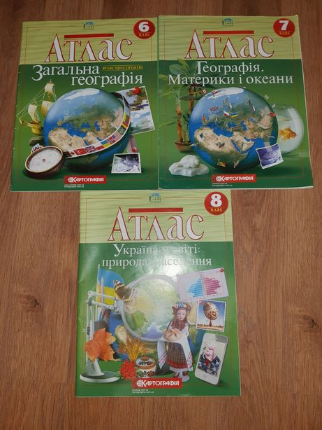 Атласи з географії 6,7,8 клас Картографія