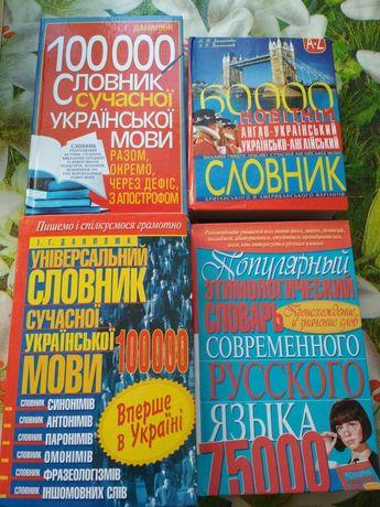 учебники, словари, словники и т.п