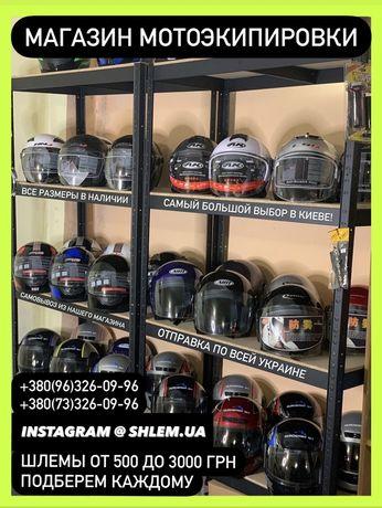 МОТОШЛЕМ/Мото шлем/Шлем для мотоцикла/Мопеда/Скутера/Магазин/Выбор/Кие