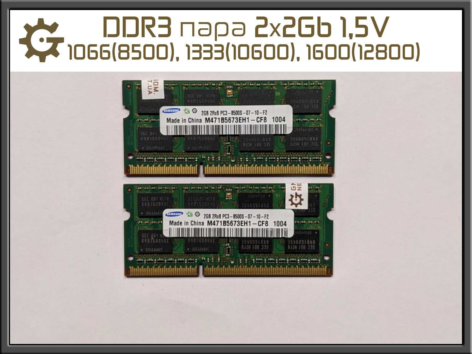 DDR3 4Gb Пара 2x 2gb Sodimm ОЗУ 8500 10600 12800 PC3 1066 1333 ноутбук