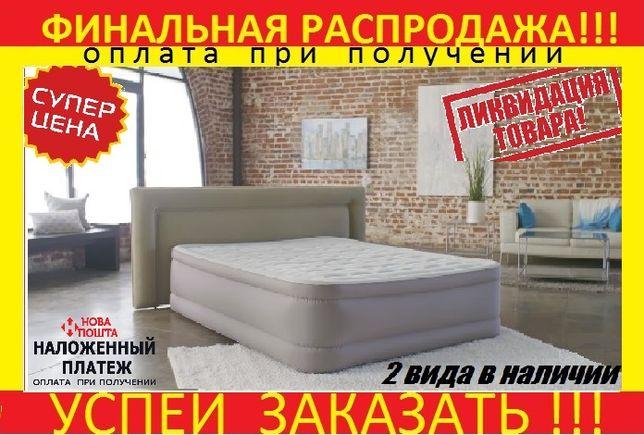 ⫸Акция. Надувная двухспальная кровать. Intex. Матрас. Ліжко. Ламзак.