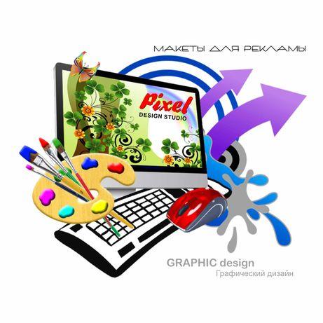 Услуги дизайнера,  реклама, PR, полиграфия, web-сайты, соцсети.