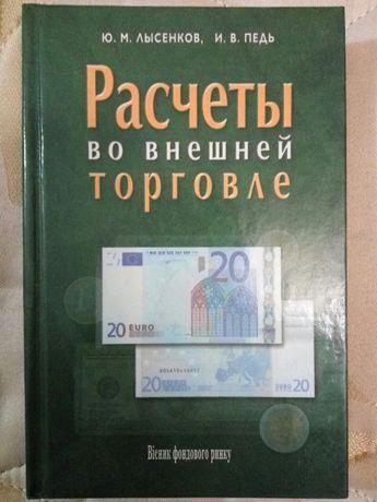 Учебник Расчеты во внешней торговле Ю.М. Лысенков
