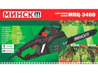 Продам Пила Электрическая Цепная Минск 3400Вт 2 Шины + 2 Цепи