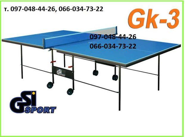 Теннисный стол Gk/Gp-3 для настольного тенниса. Тенісний стіл тенисный