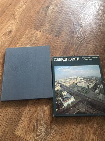 Книга фотоальбом Свердловск (Екатеринбург) подарочное издание.