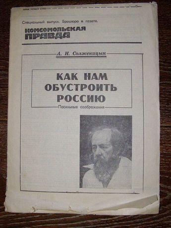 """Брошюра А.И. Солженицын """"Как нам обустроить Россию"""".90г. Цена 50 руб."""