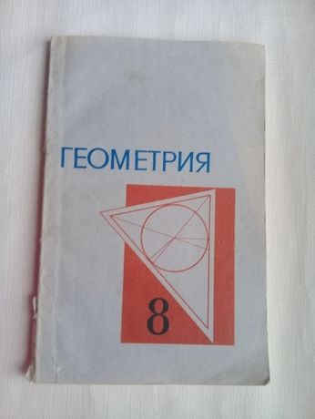 Геометрия А. Н. Колмогорова 1979год