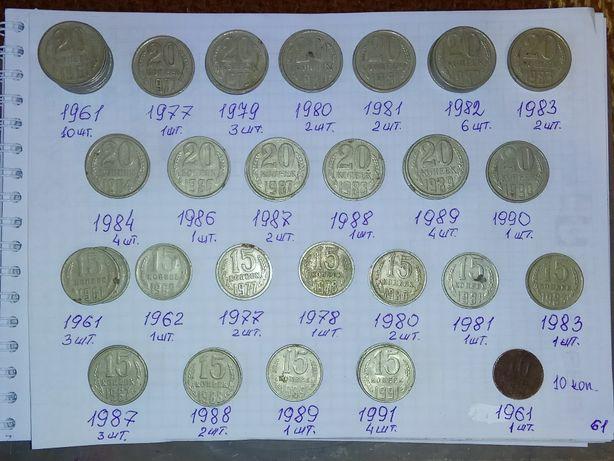 Продам монети 10, 15 та 20 копеек времен СРСР, цена договорная.