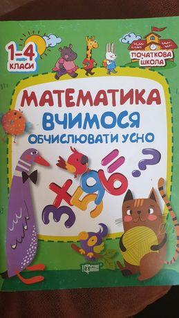 Математика 1-4 класи