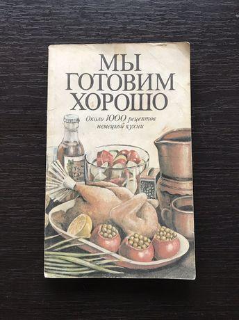 Книга «Мы готовим хорошо»