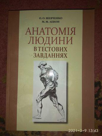 Книги, учебники по анатомии, физиологии, реабилитации, физкультуре.