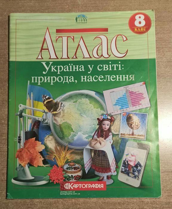 Атлас по географии и истории 8 класс Чернигов - изображение 1