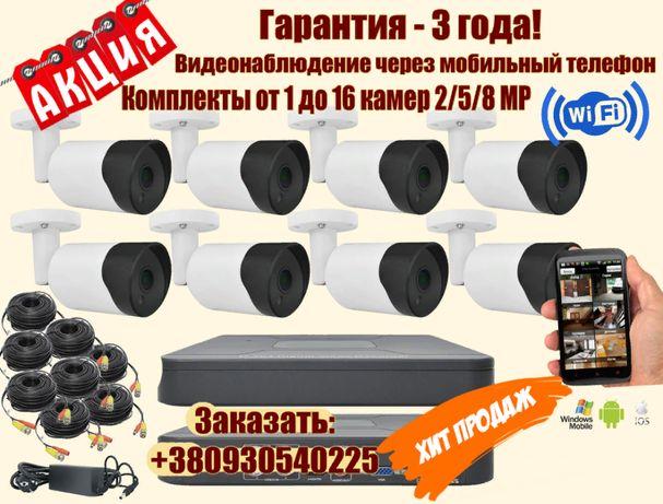 Система видеонаблюдения/комплект 8FullHD/IP/WiFi камер.Гарантия 3года!