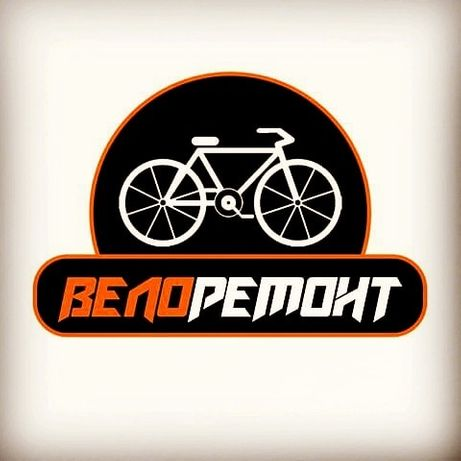 Ремонт и обслуживание велосипедов