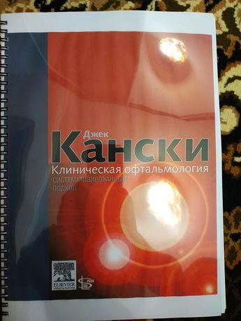 Клиническая офтальмология - Кански Дж.