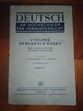 Учебник немецкого языка, 1941